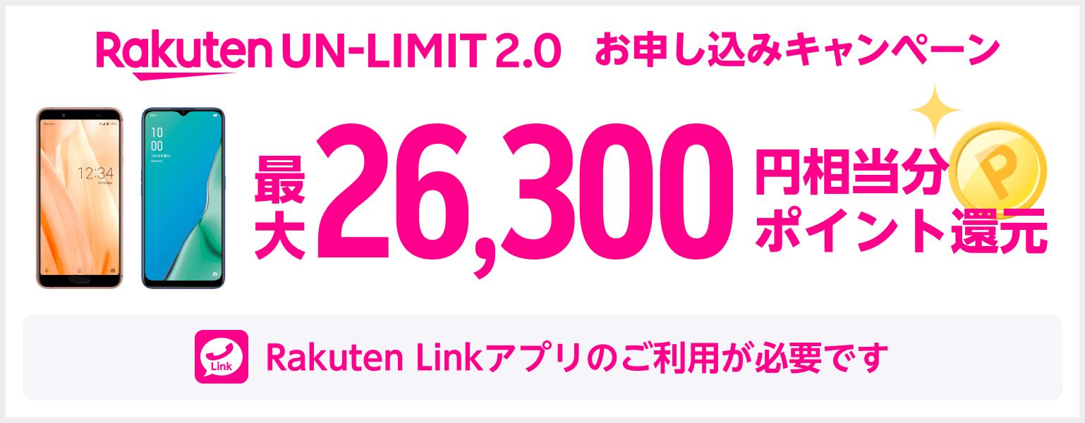 楽天モバイル UN-LIMIT 2.0 お申し込みキャンペーン