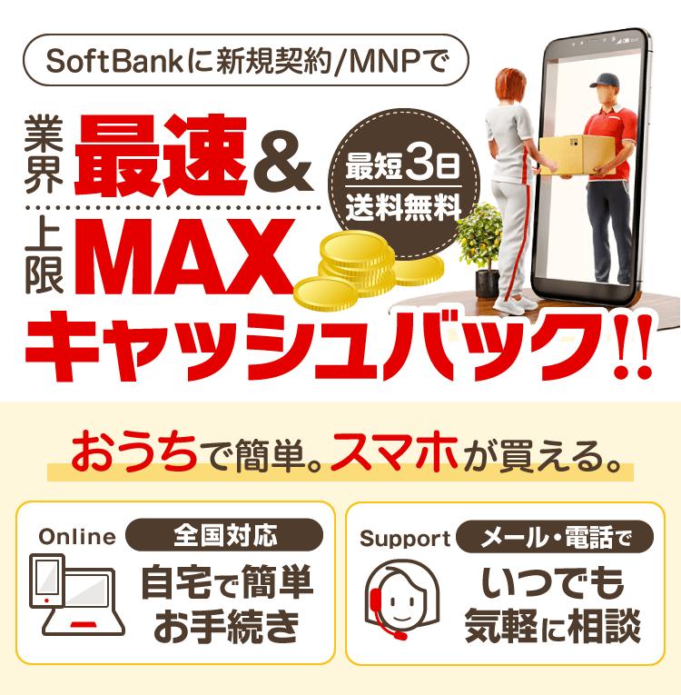 スマホ乗り換え.com02