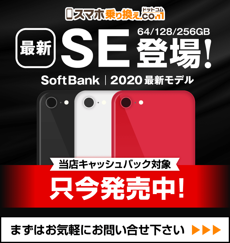 スマホ乗り換え.com04