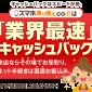 スマホ乗り換え.comで乗り換え(MNP)/新規契約でキャッシュバック
