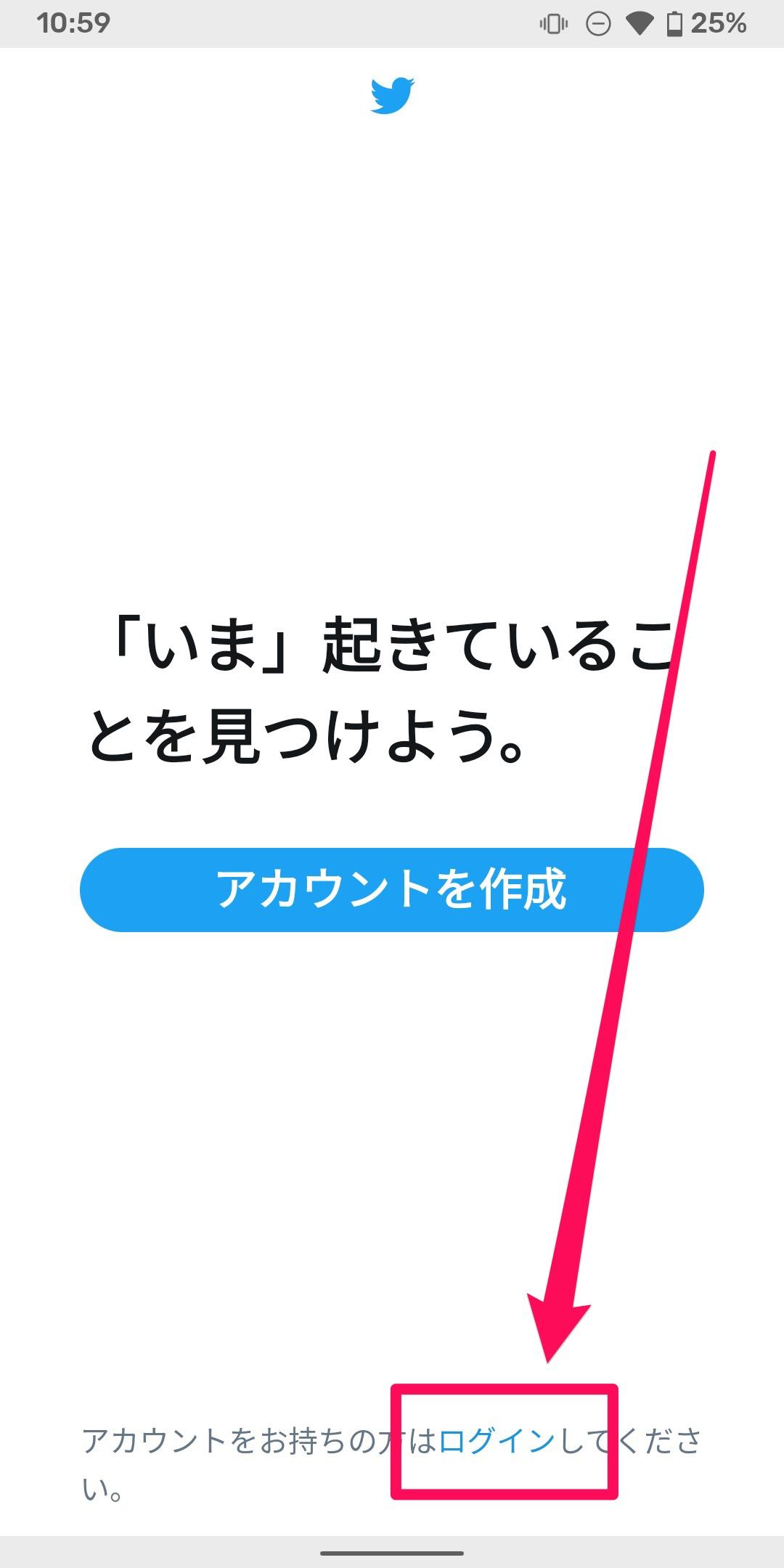 Twitterログイン1
