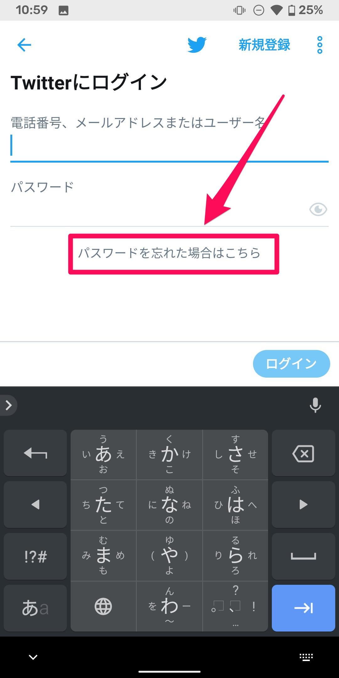 Twitterログイン11
