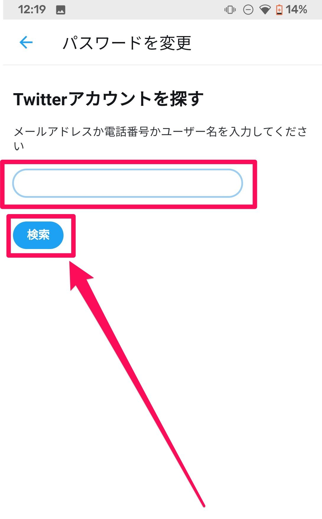Twitterログイン12