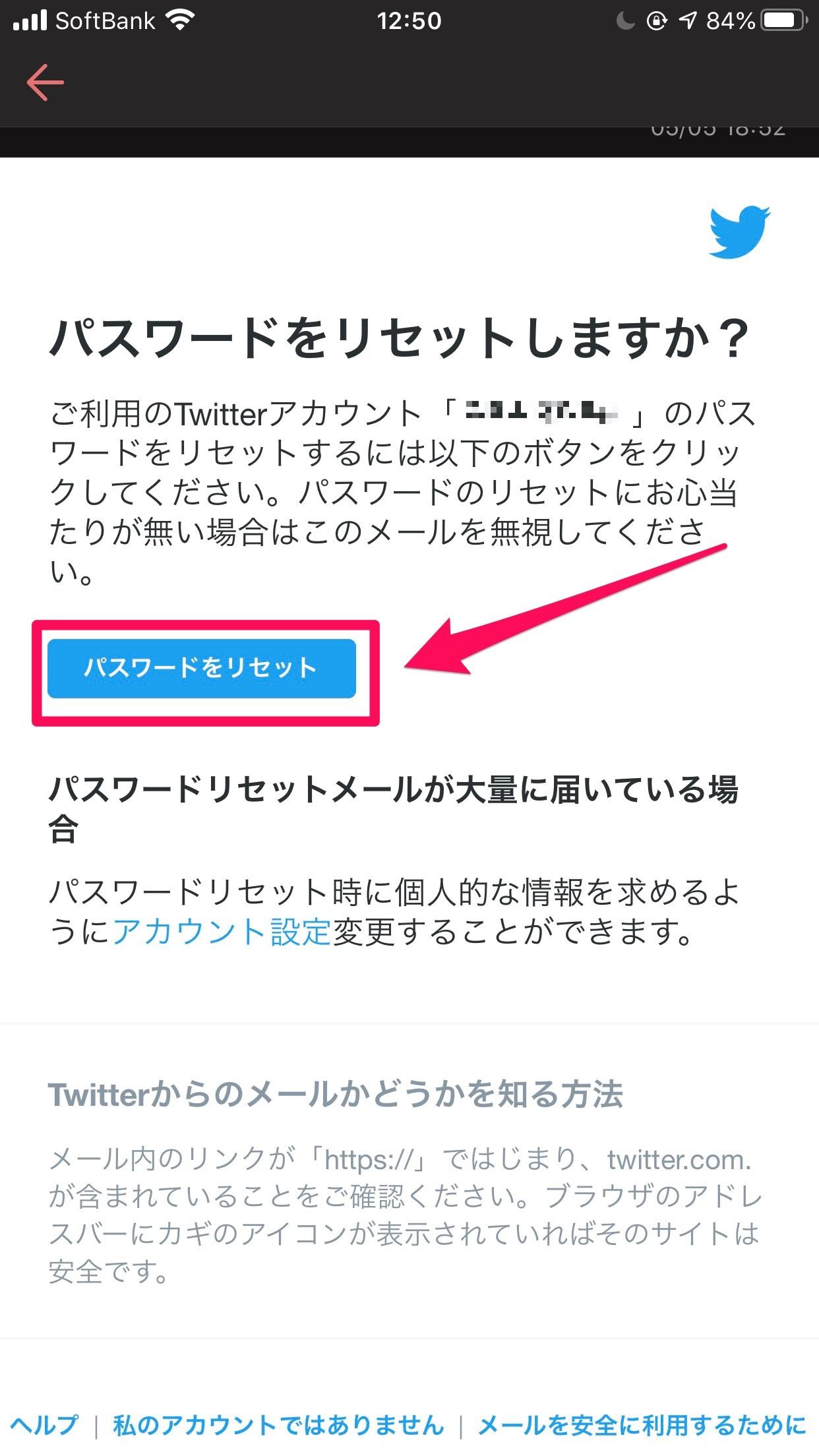 Twitterログイン14