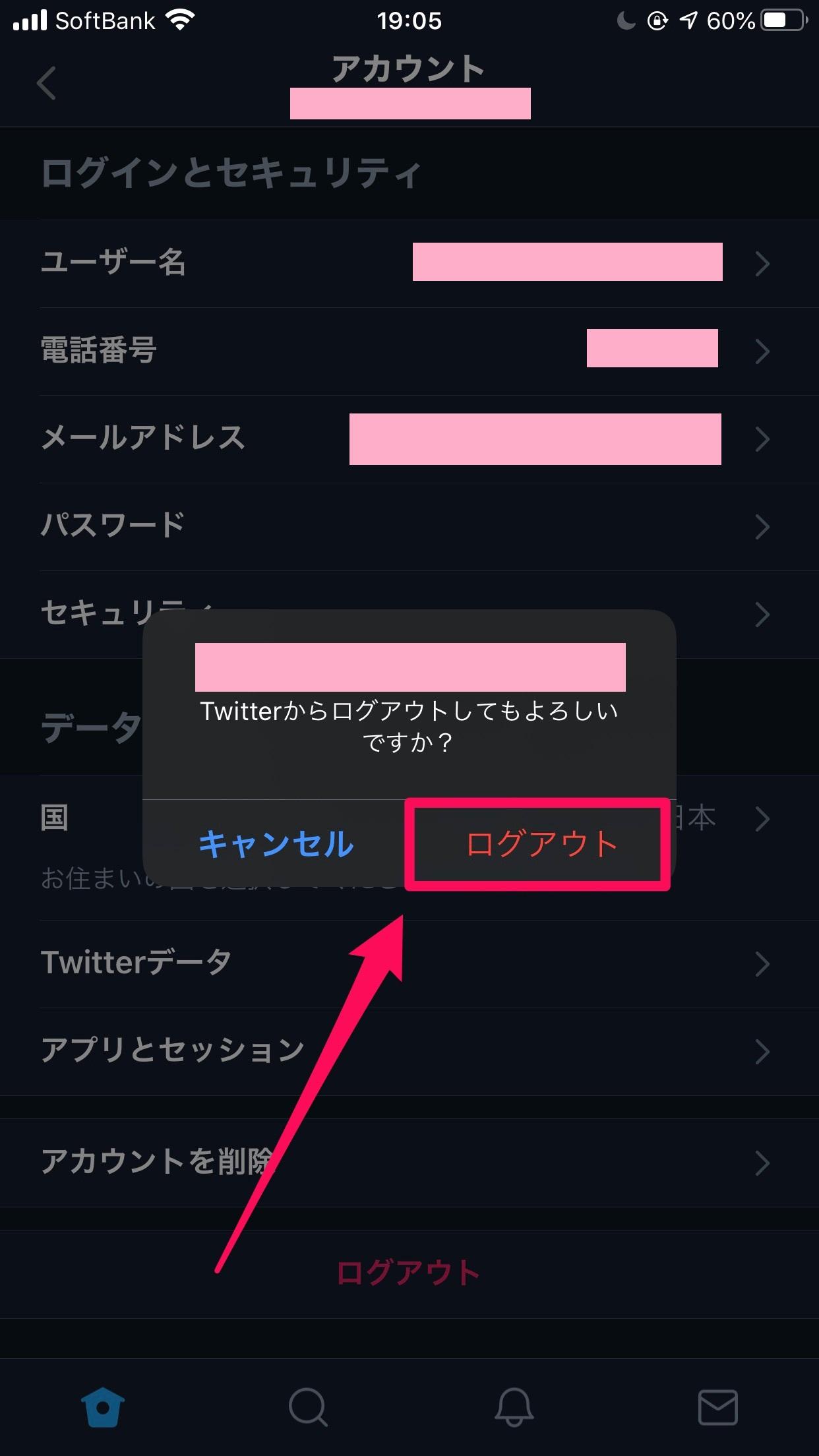 Twitterログイン16