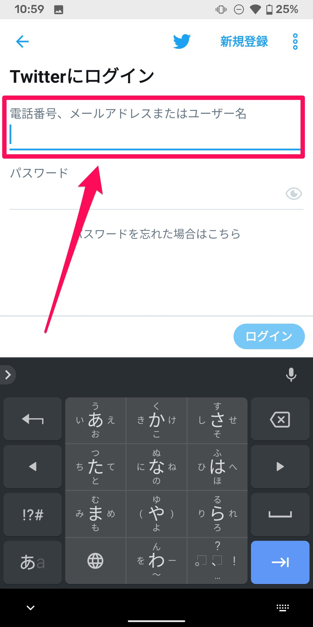 Twitterログイン2