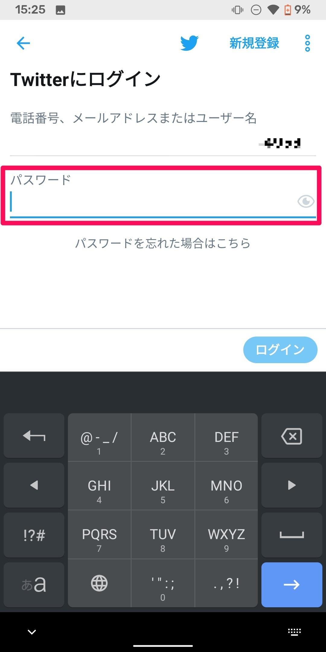 twitterログイン3