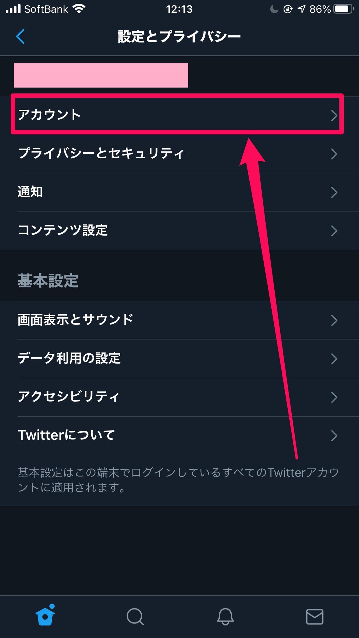 Twitterログイン8