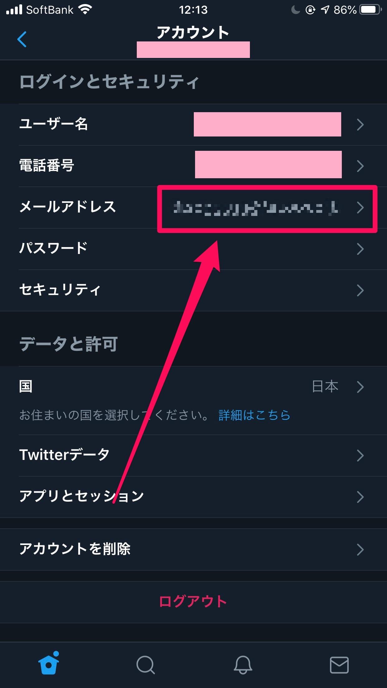 Twitterログイン9