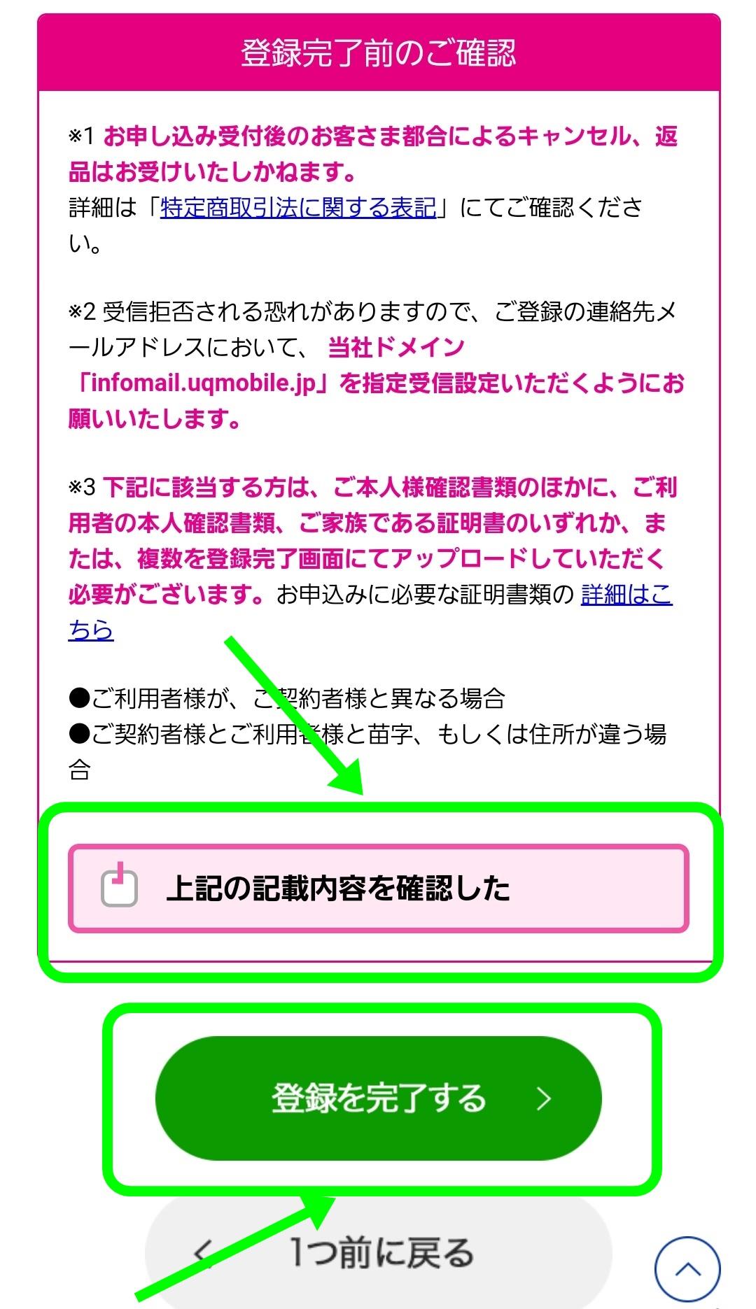 UQモバイルオンラインショップから申し込む方法10