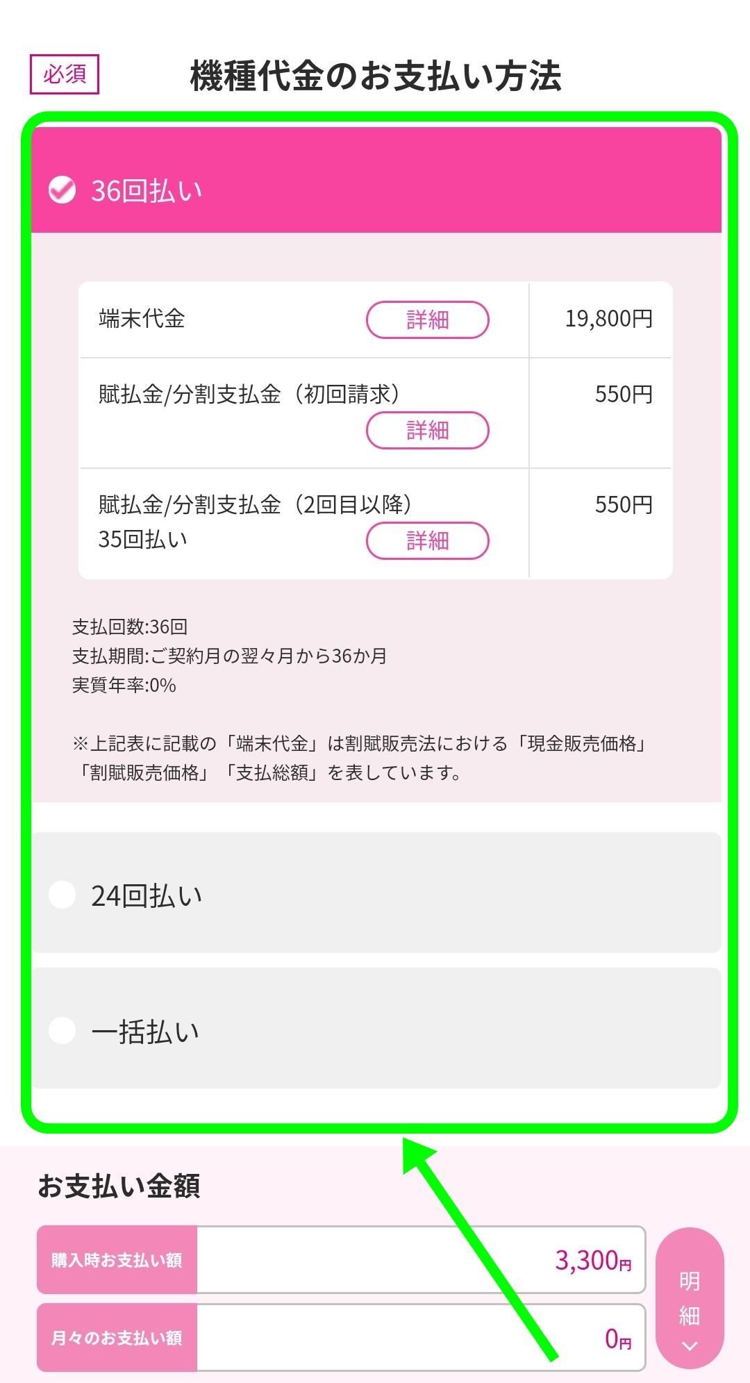 UQモバイルオンラインショップから申し込む方法3