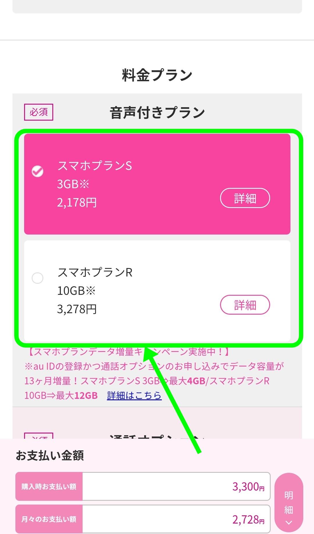 UQモバイルオンラインショップから申し込む方法4
