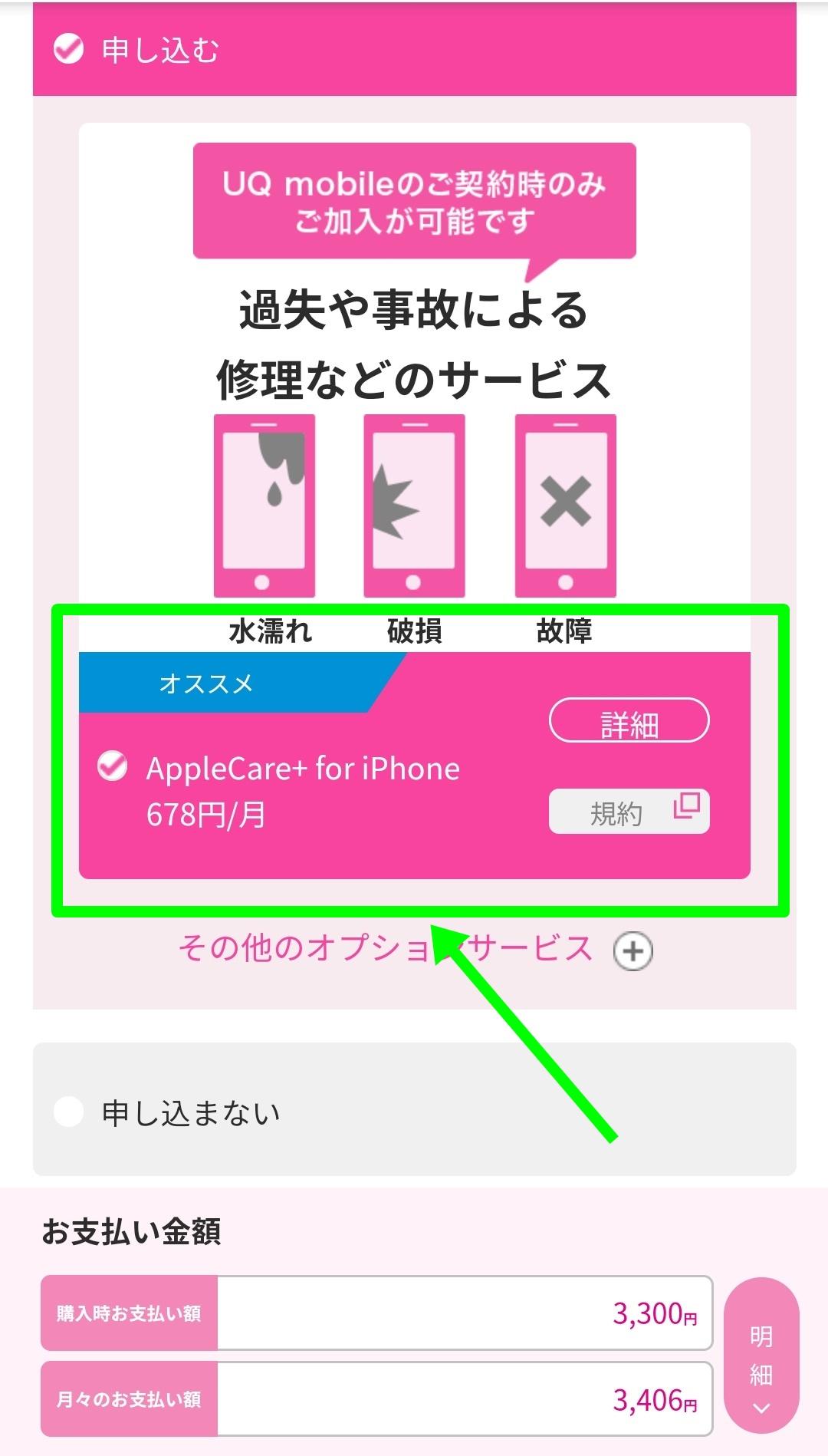 UQモバイルオンラインショップから申し込む方法5