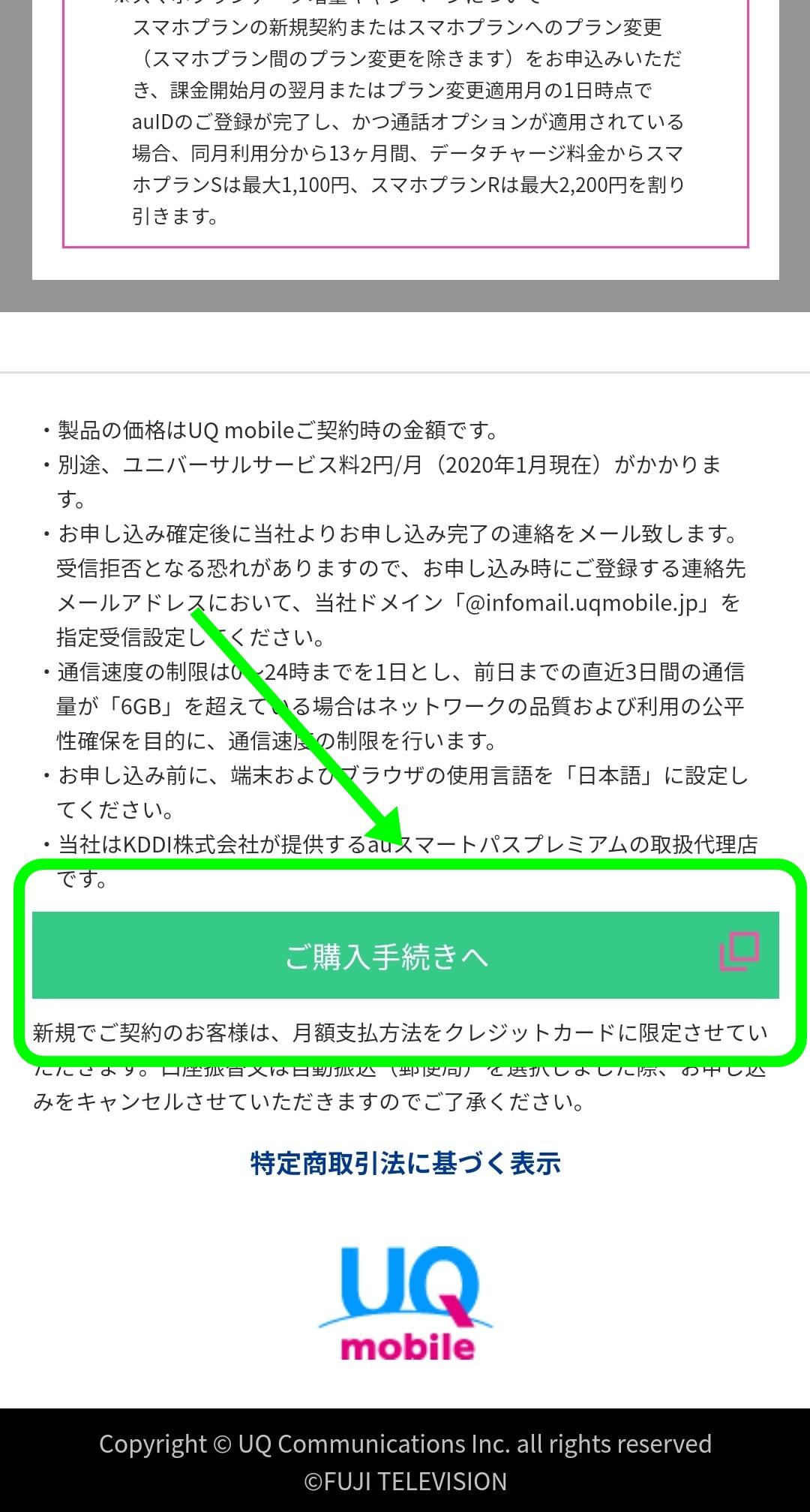 UQモバイルオンラインショップから申し込む方法6
