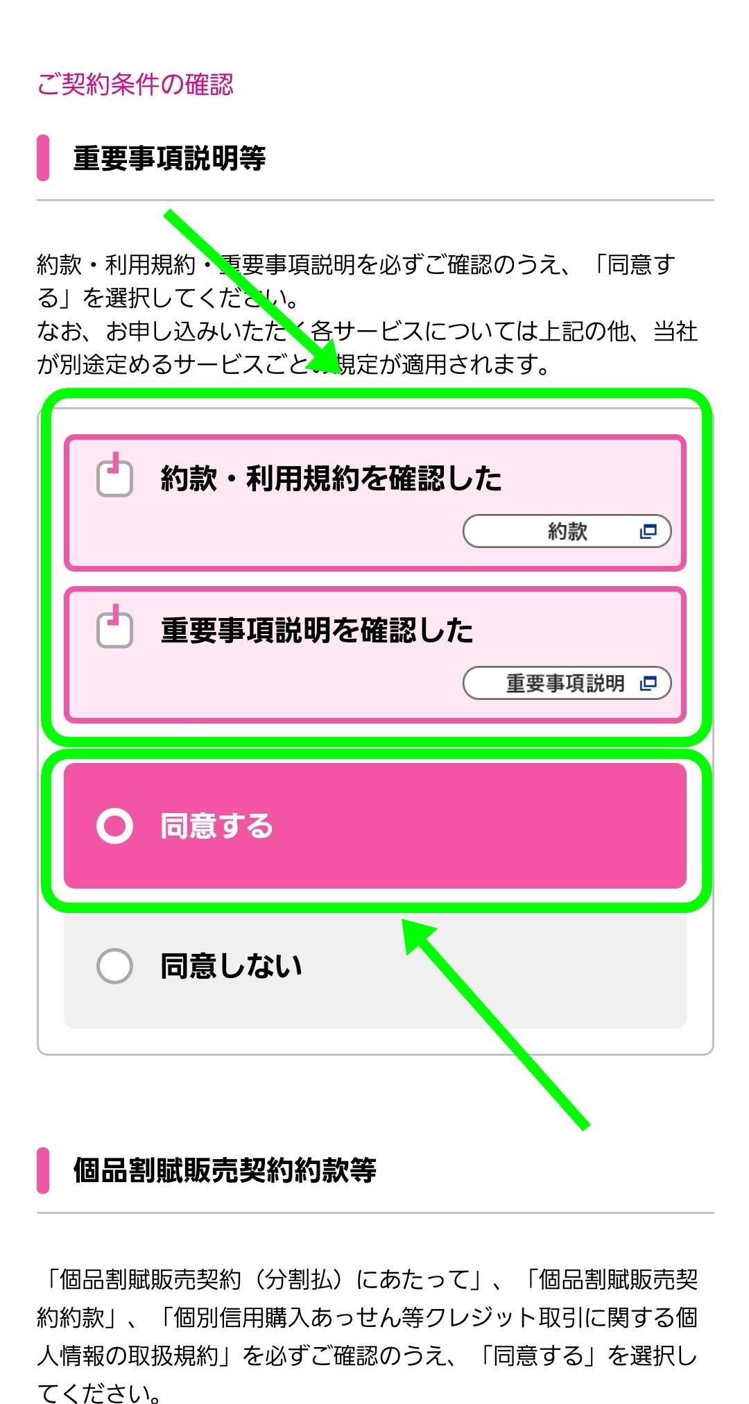UQモバイルオンラインショップから申し込む方法7