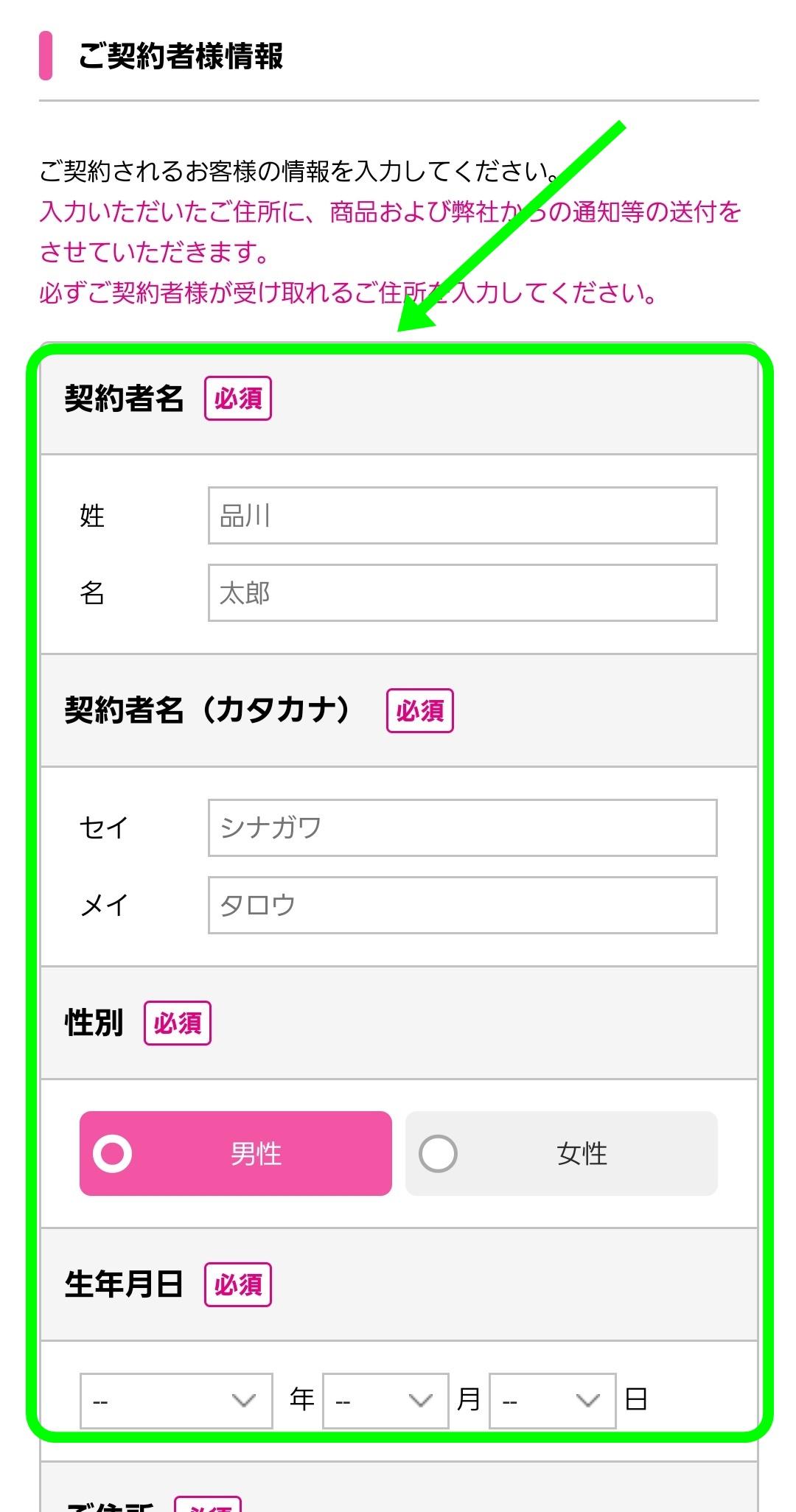 UQモバイルオンラインショップから申し込む方法8