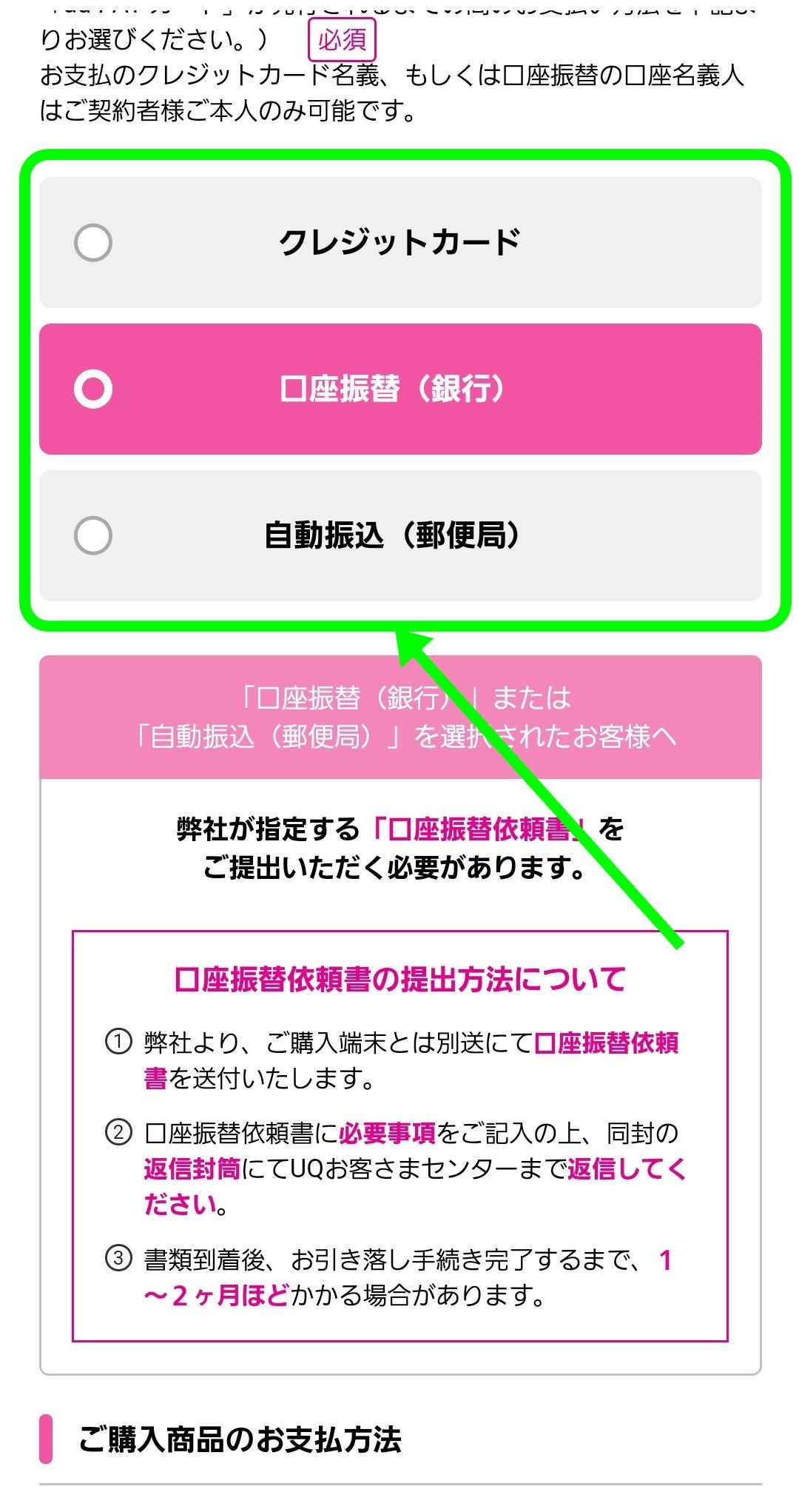 UQモバイルオンラインショップから申し込む方法9