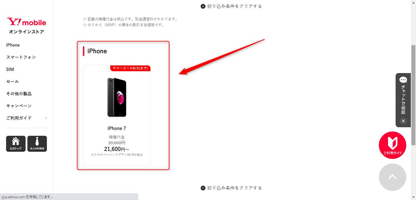 ワイモバイルでiPhone SEを購入する方法