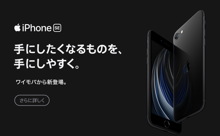 ワイモバイルのiPhone SE