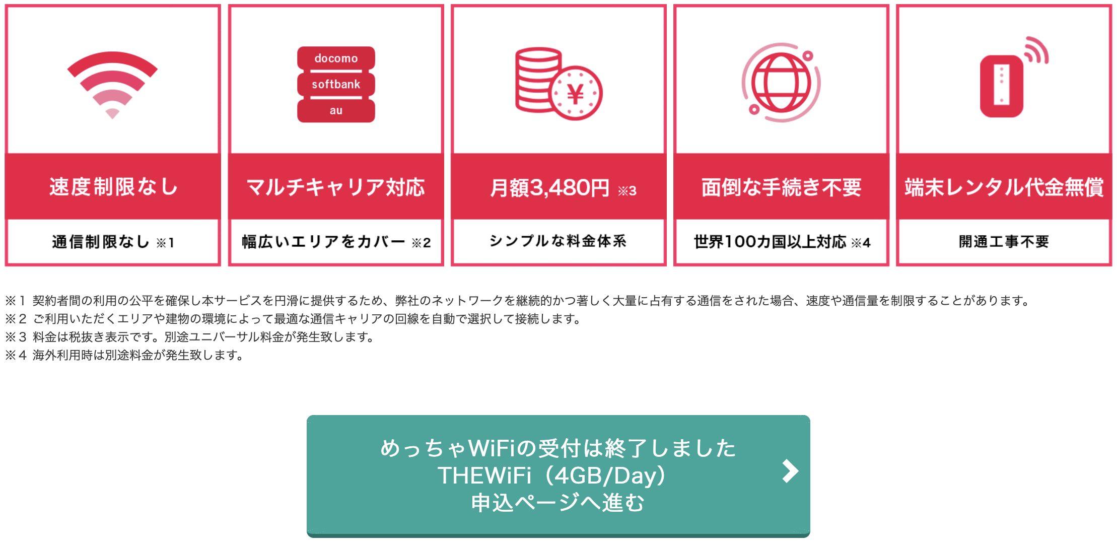 めっちゃWi-Fi