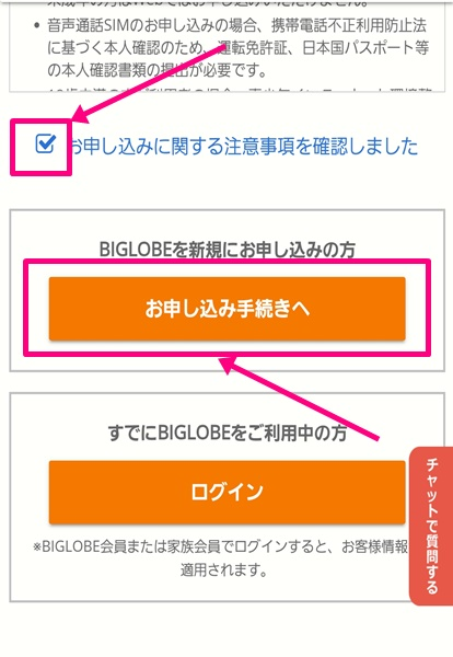 BIGLOBEモバイル購入手続き11