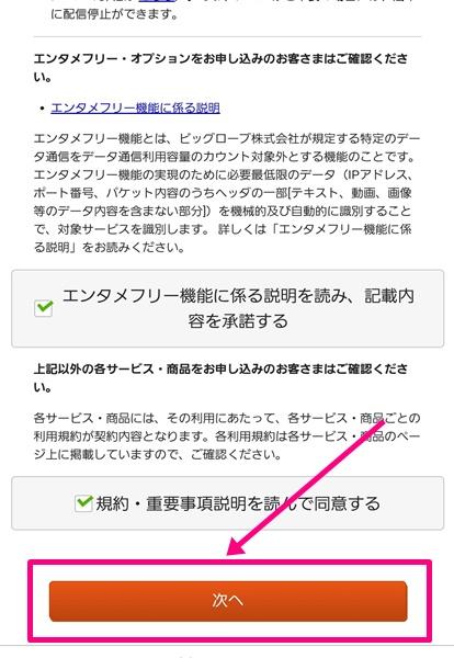 BIGLOBEモバイル購入手続き13