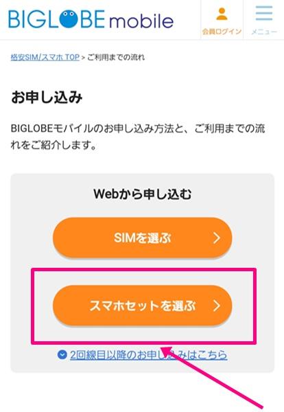 BIGLOBEモバイル購入手続き2