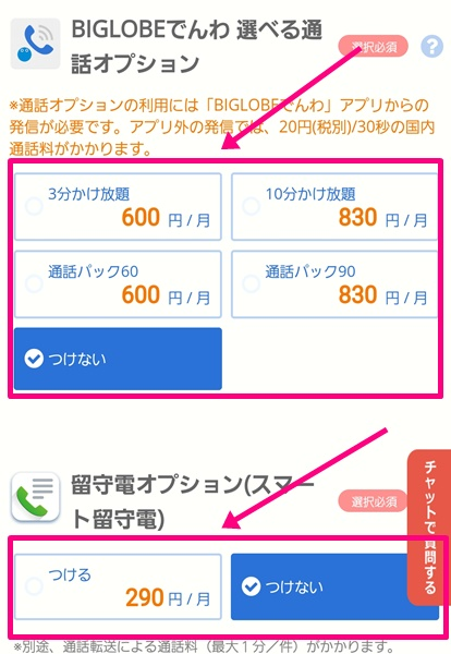 BIGLOBEモバイル購入手続き5