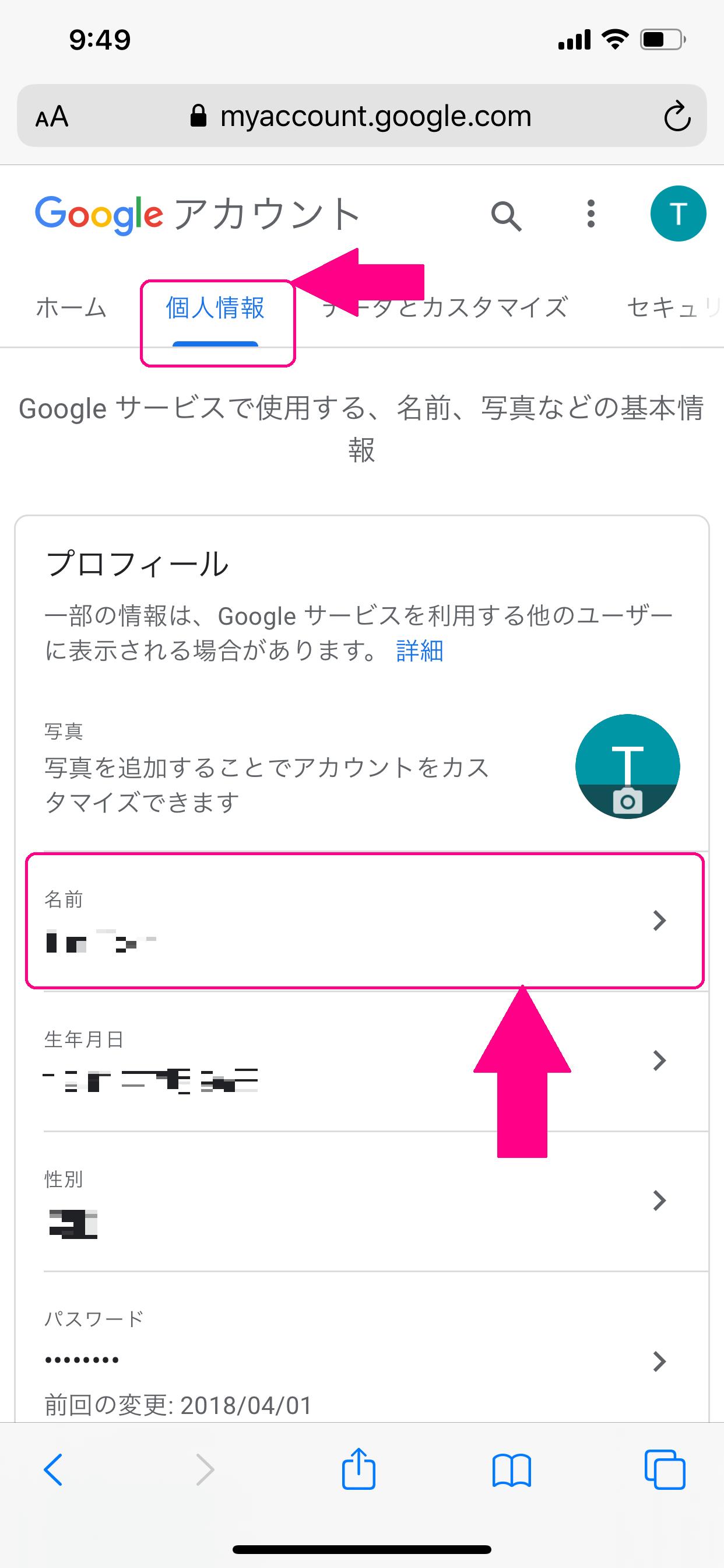 Google名前変更