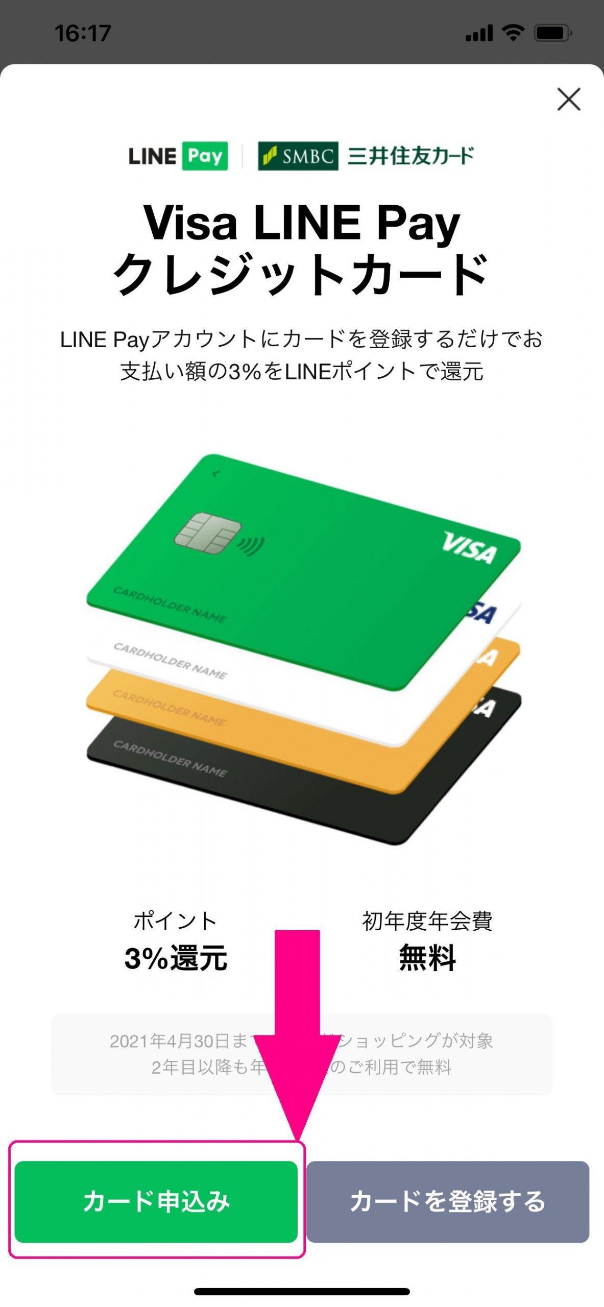 Visa LINE Payクレジットカード申し込み