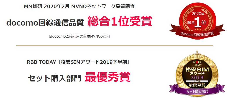 OCN モバイル ONE受賞歴