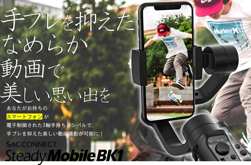 Steady-mobile-bk1