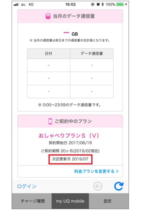 UQモバイル更新月確認方法