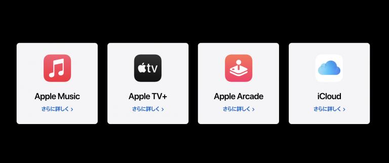 Apple Oneのサービス内容