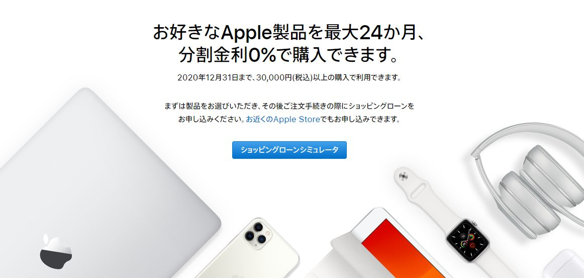 Appleショッピングローン