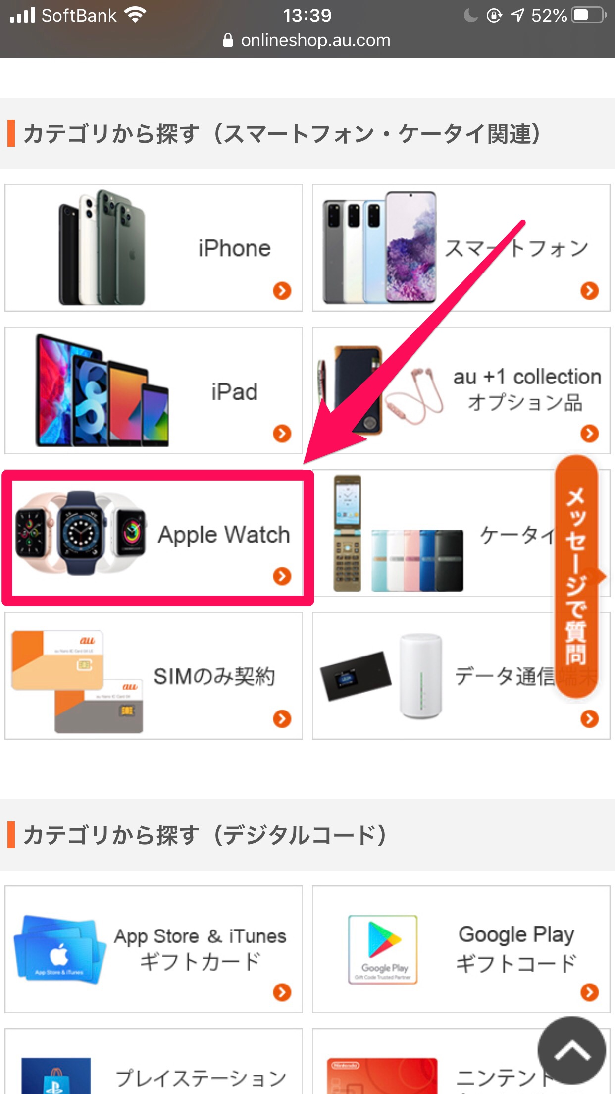 auオンラインショップでApple Watch購入手順1