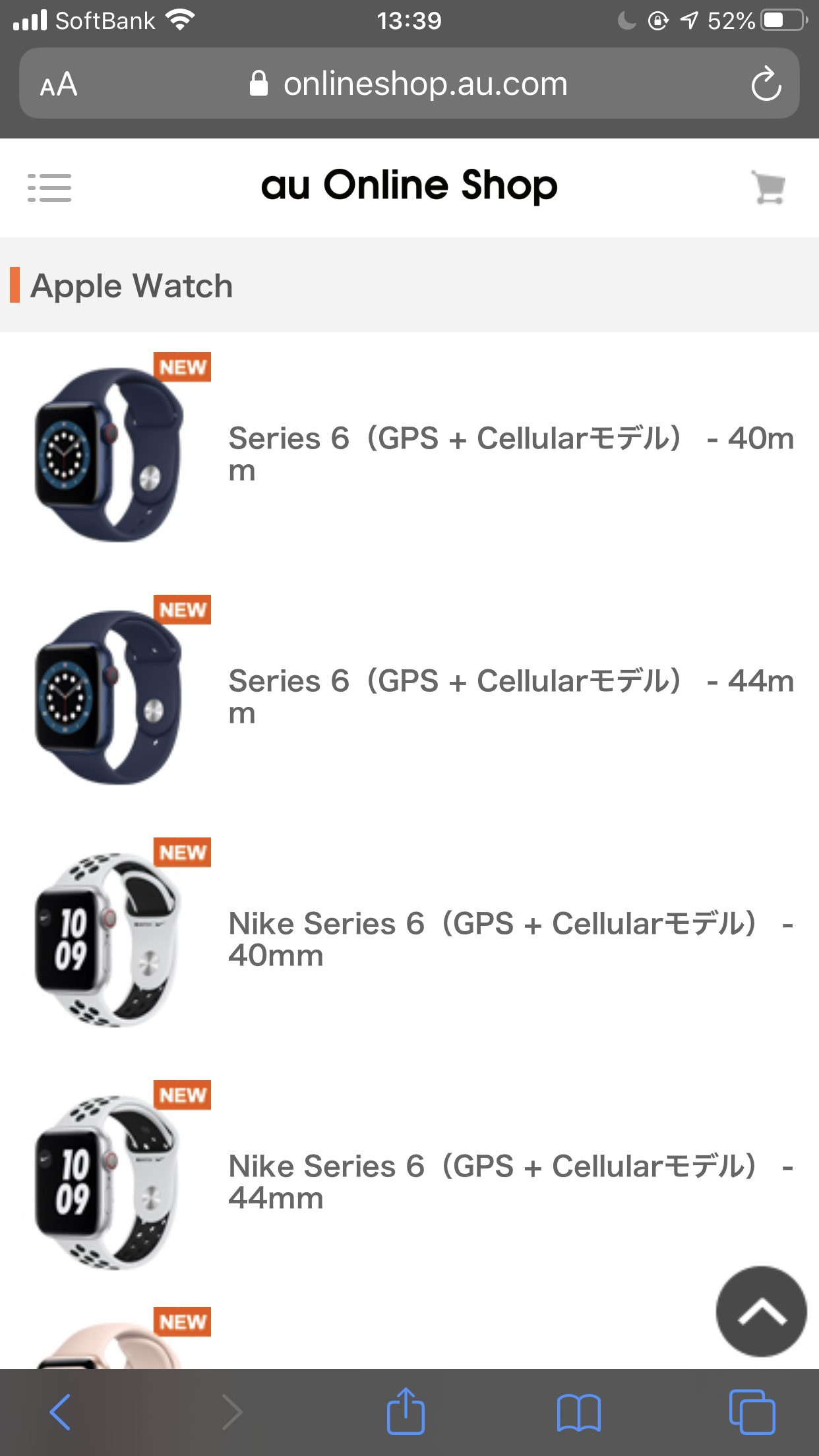 auオンラインショップでApple Watch購入手順2