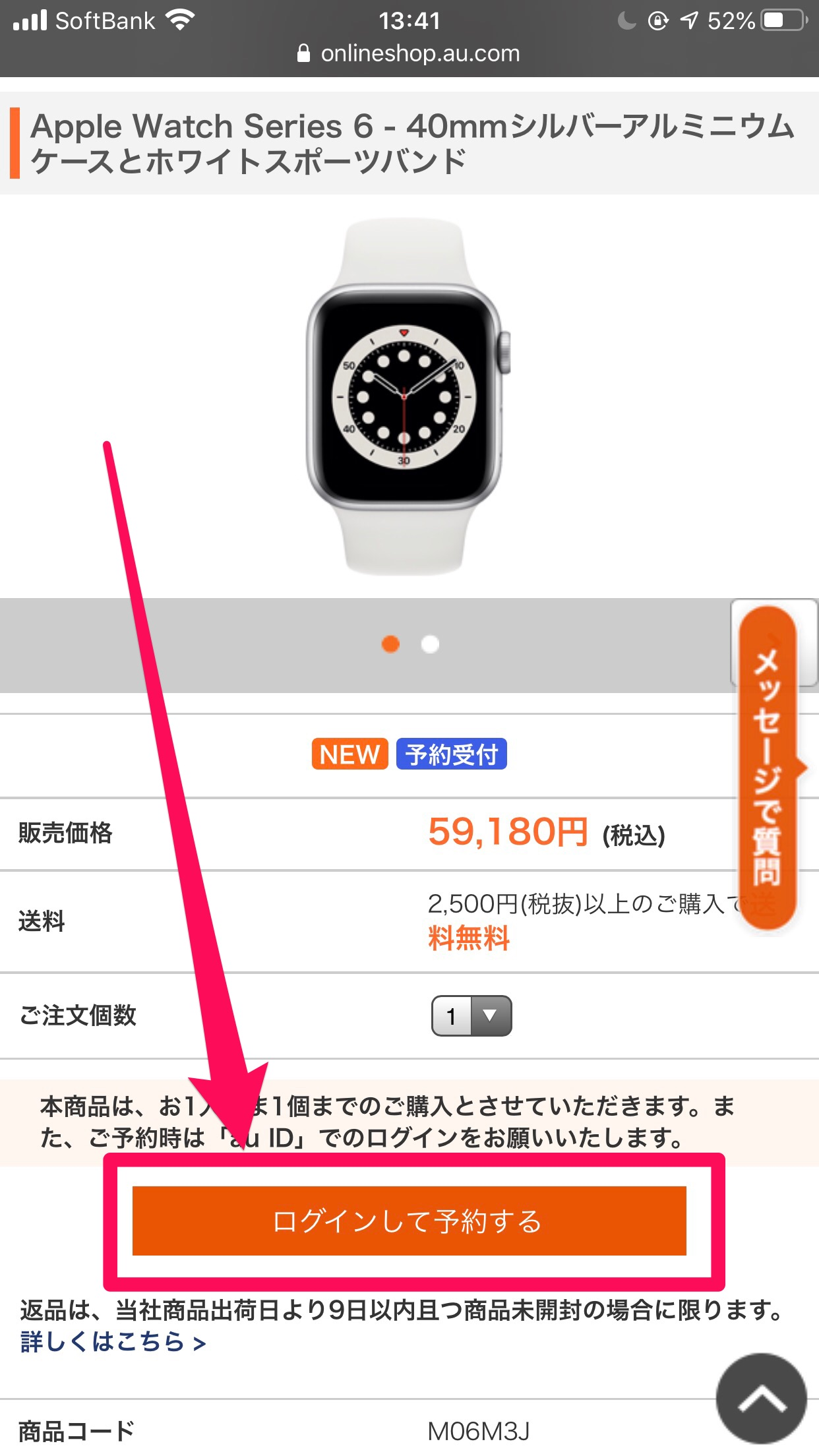 auオンラインショップでApple Watch購入手順4