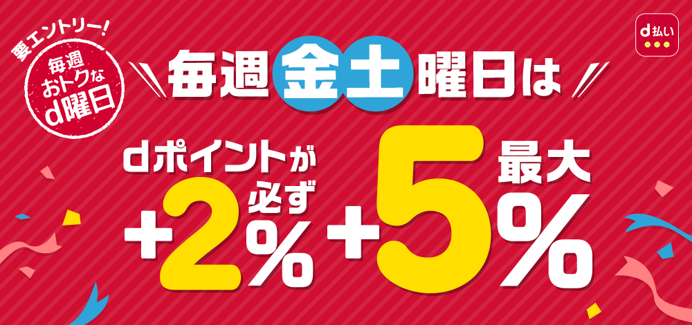 金曜日・土曜日限定キャンペーン