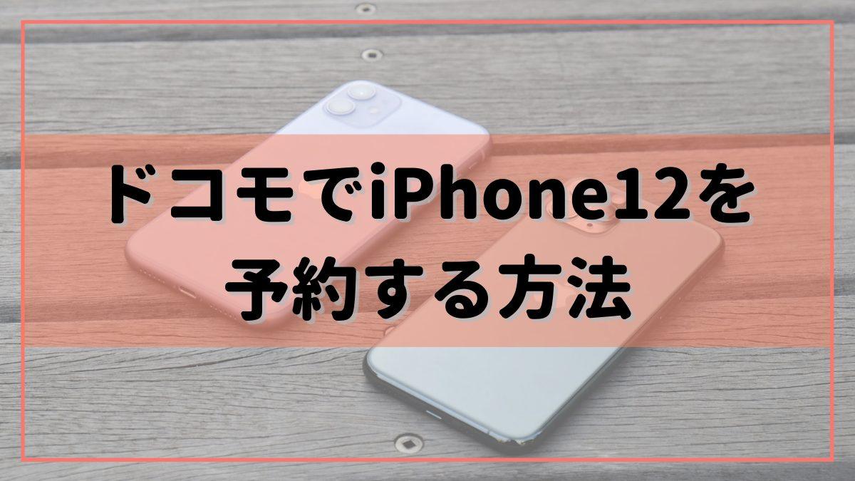 ドコモでiPhone12を予約/購入する方法