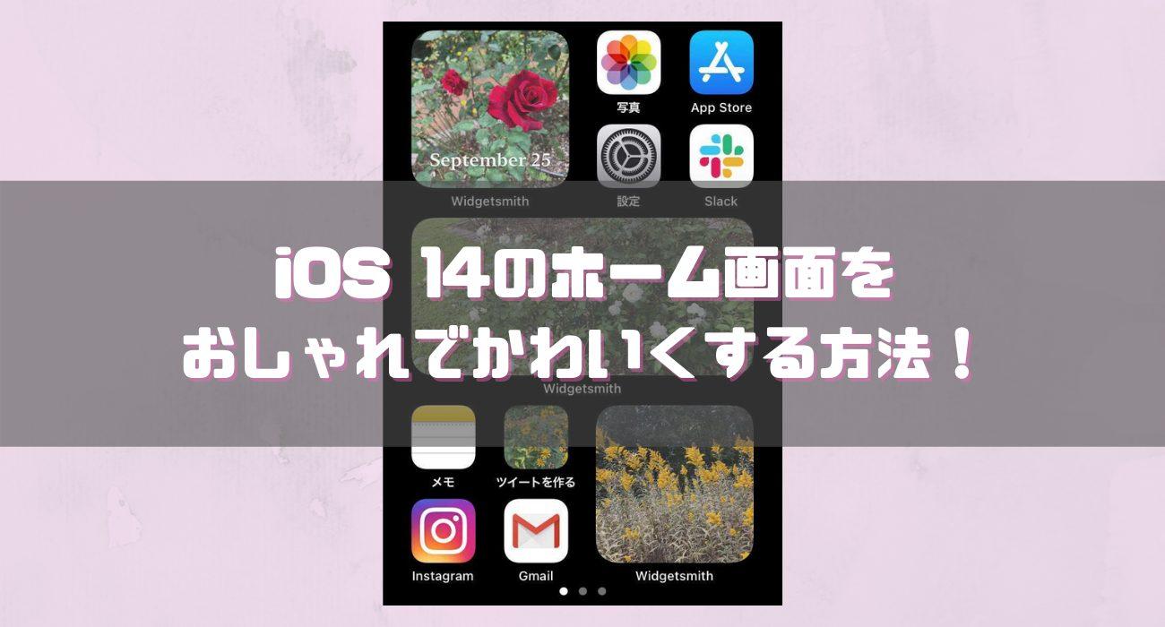 ウィジェット 写真 Ios14