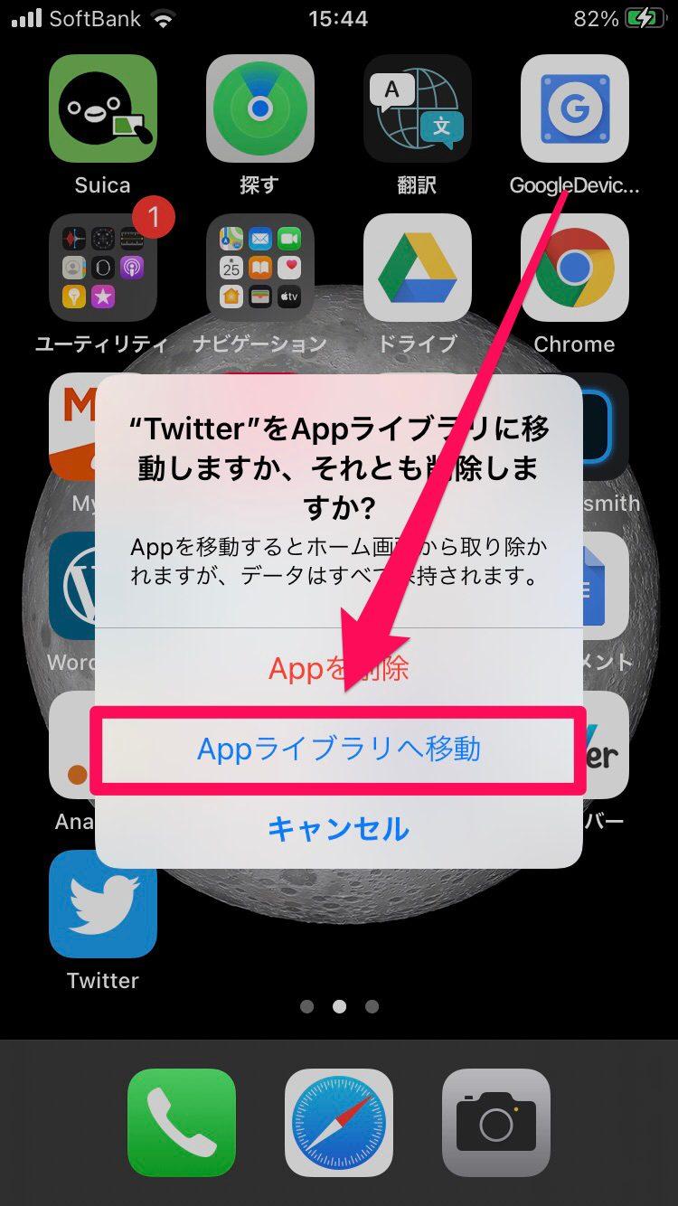 Appライブラリを使う