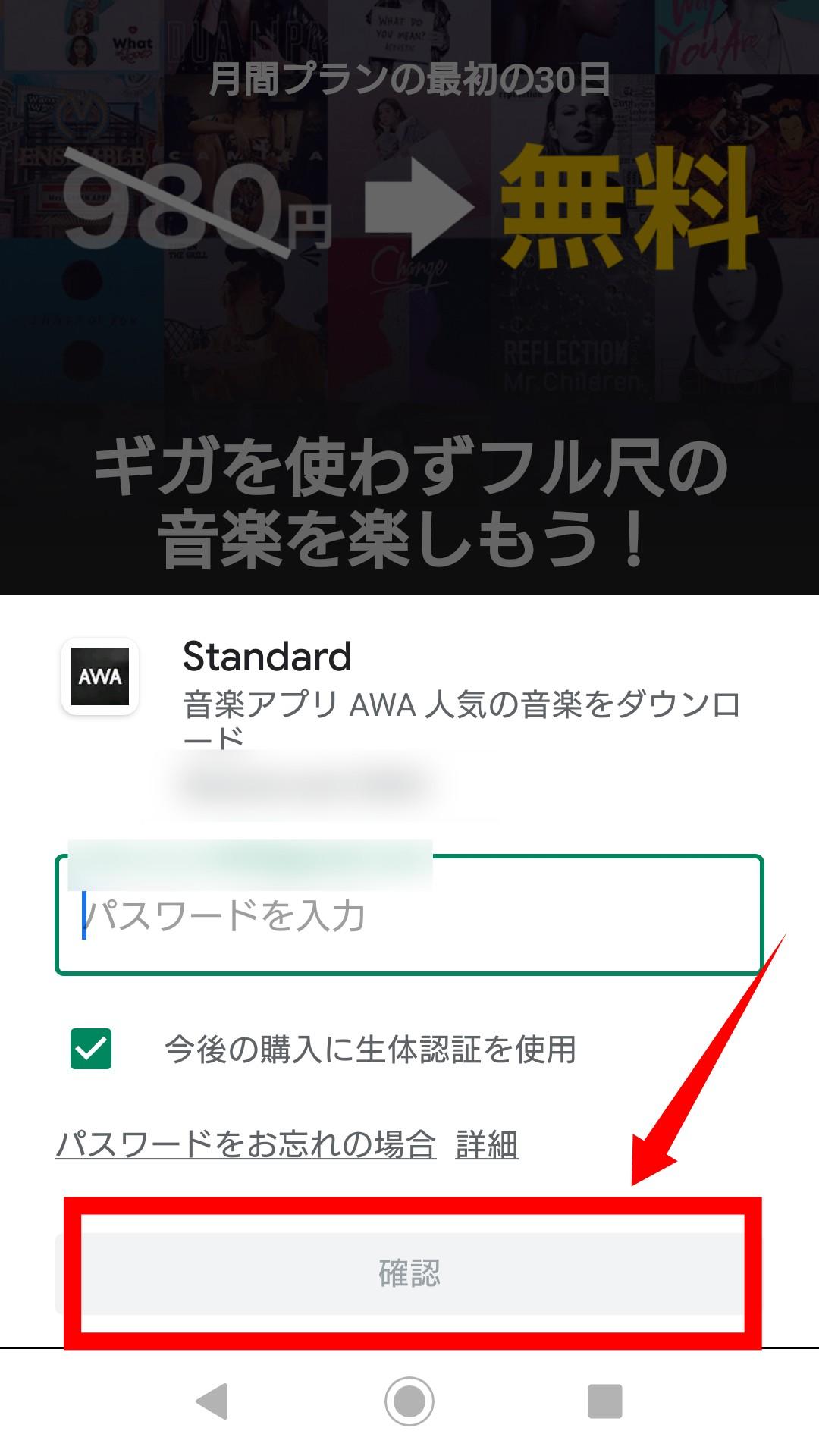 AWAの登録手順