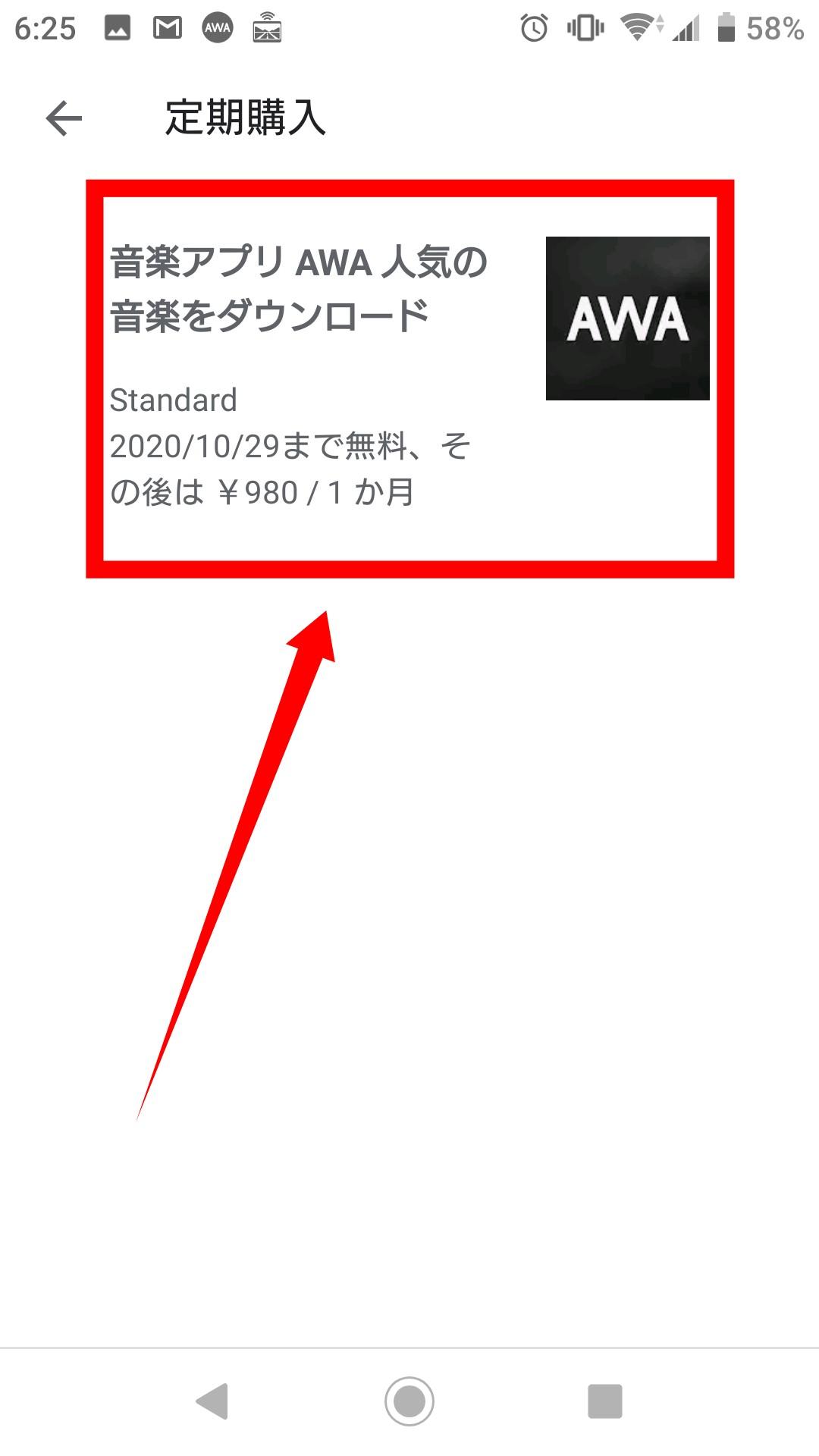 AWAの解約手順