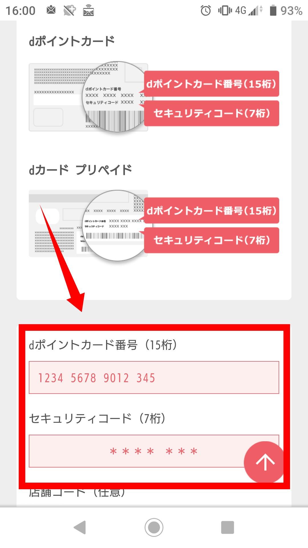 dポイントカードの利用情報登録の手順