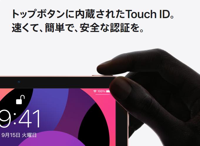 iPadAirのTouchIDに触れる