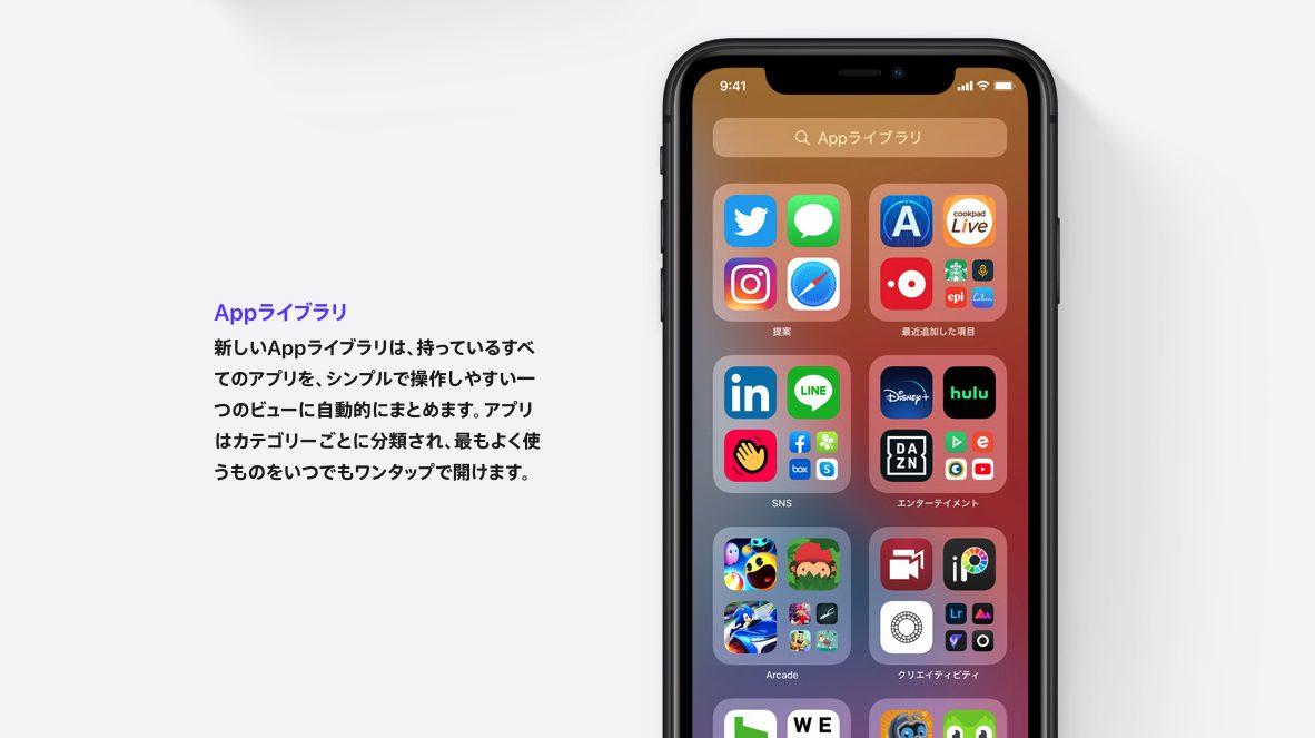 iOS 14のAppライブラリ