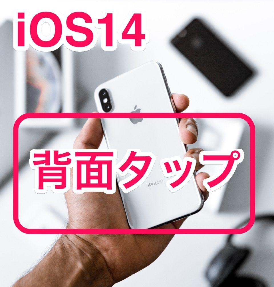 やり方 ios14
