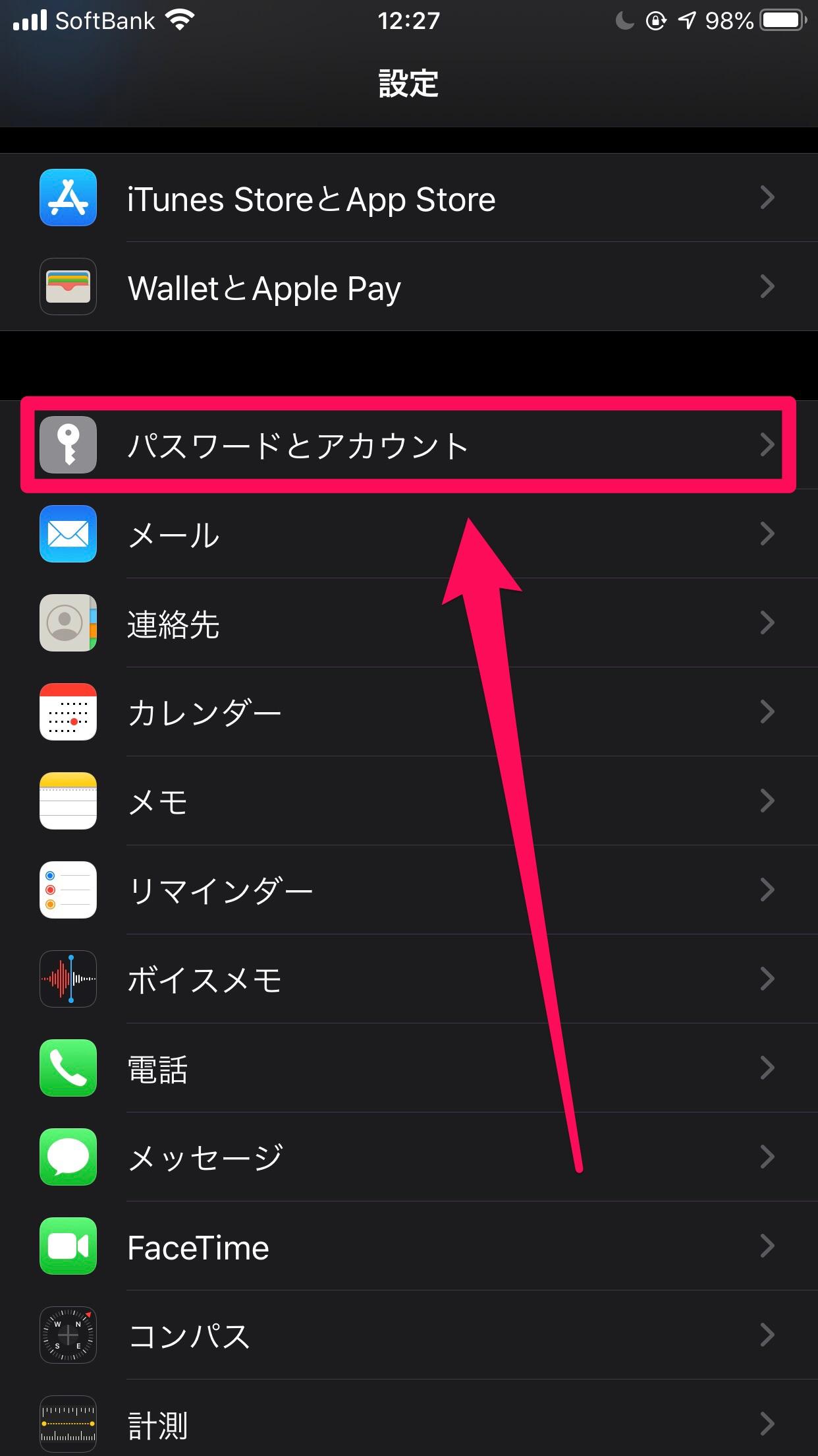 iPhoneからAndroid手順1