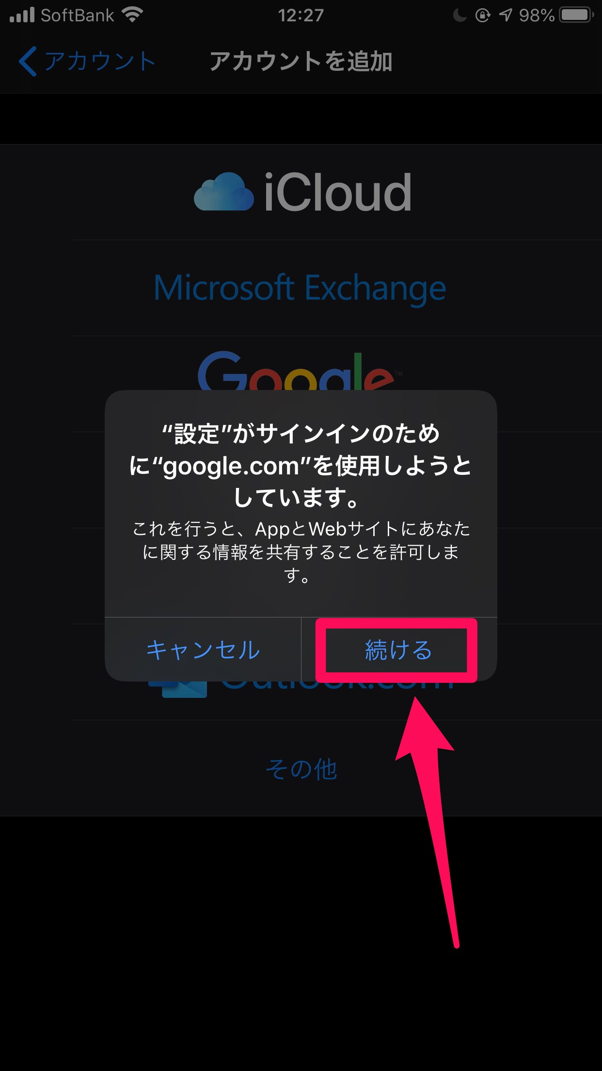 iPhoneからAndroid手順4